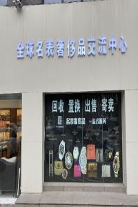 北京附近哪有手表回收店 回收都需要注意什么