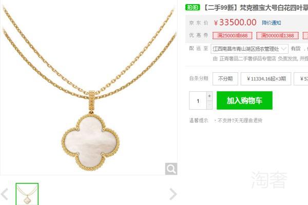 二手99新梵克雅宝白色大号珍珠贝母四叶草项链售价